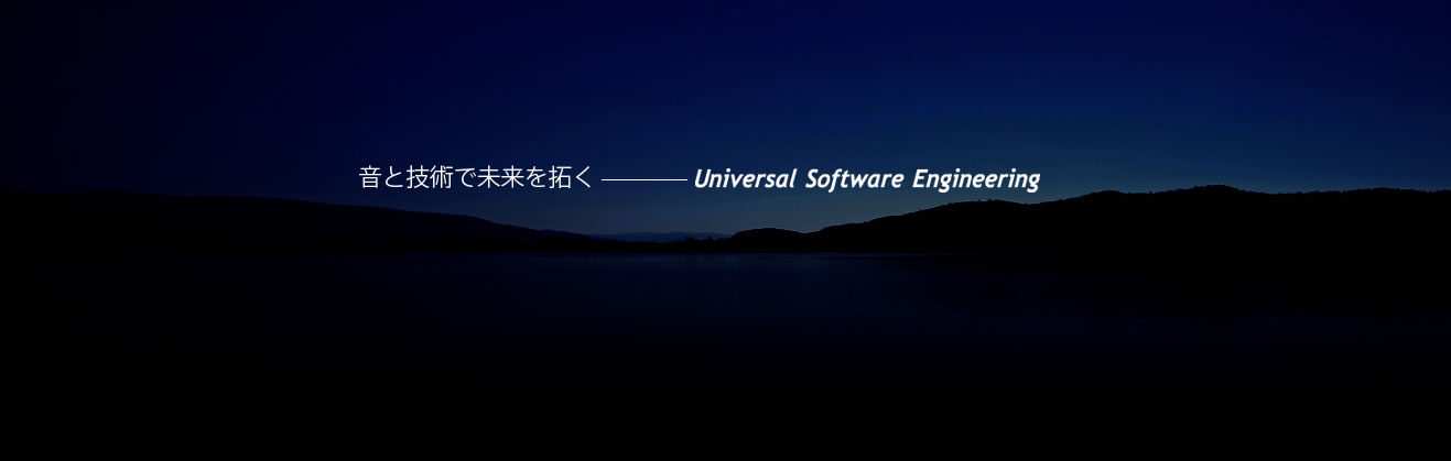 音と技術で未来を拓く- Universal Software Engineering